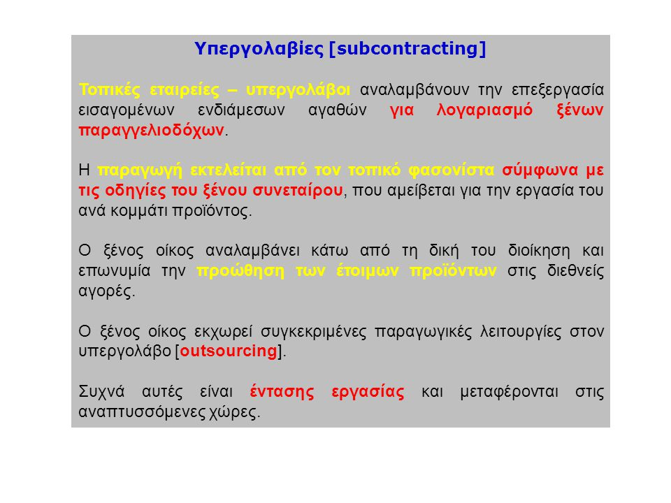 Υπεργολαβίες [subcontracting]